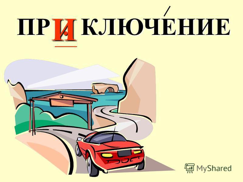 ПР. КЛЮЧЕНИЕ И