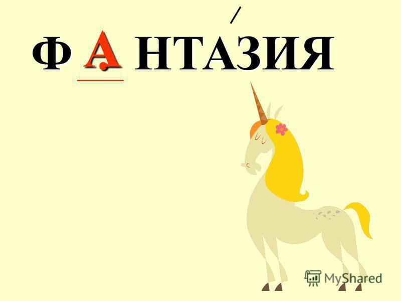 Ф. НТАЗИЯ А