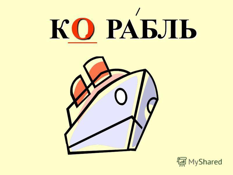 К. РАБЛЬ О