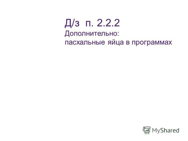 Д/з п. 2.2.2 Дополнительно: пасхальные яйца в программах