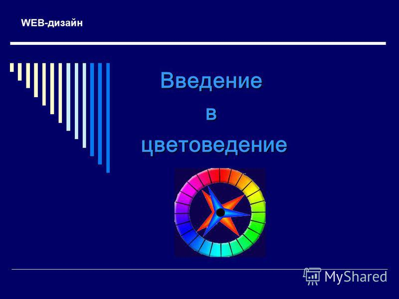 Введениев цветоведение цветоведение WEB-дизайн