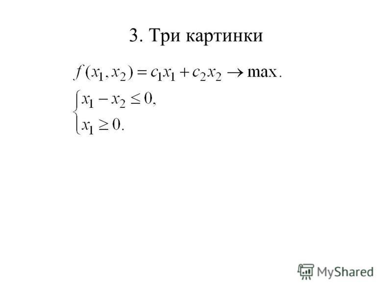 3. Три картинки