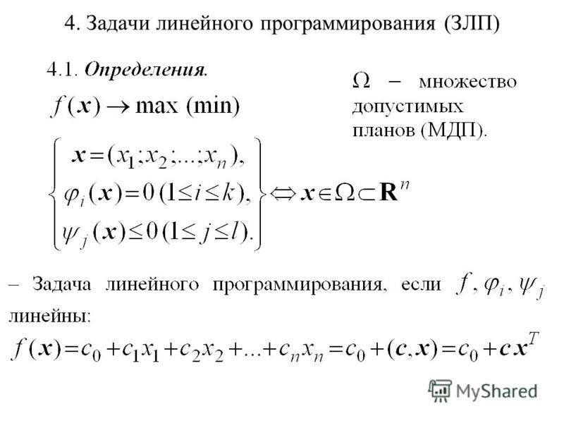 4. Задачи линейного программирования (ЗЛП)