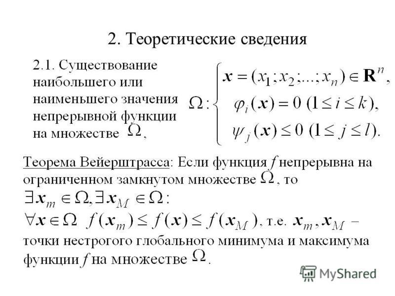 2. Теоретические сведения