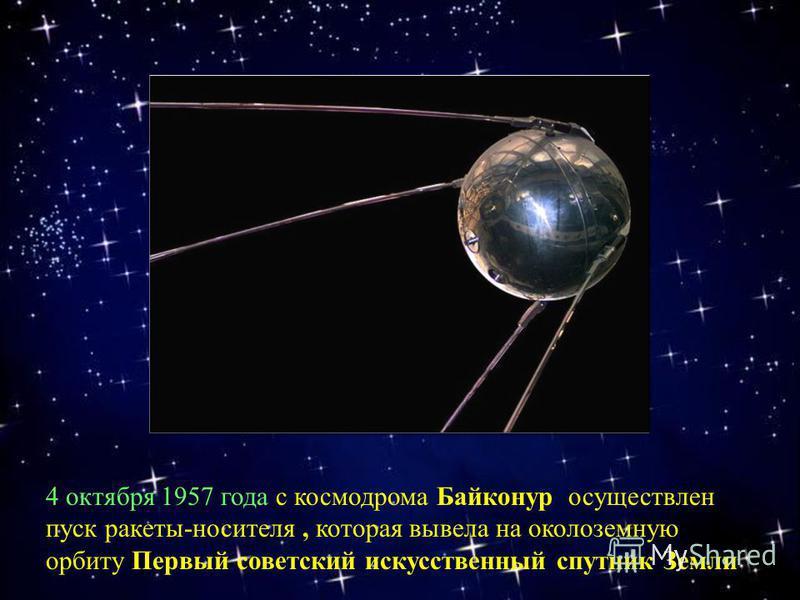 4 октября 1957 года с космодрома Байконур осуществлен пуск ракеты-носителя, которая вывела на околоземную орбиту Первый советский искусственный спутник Земли