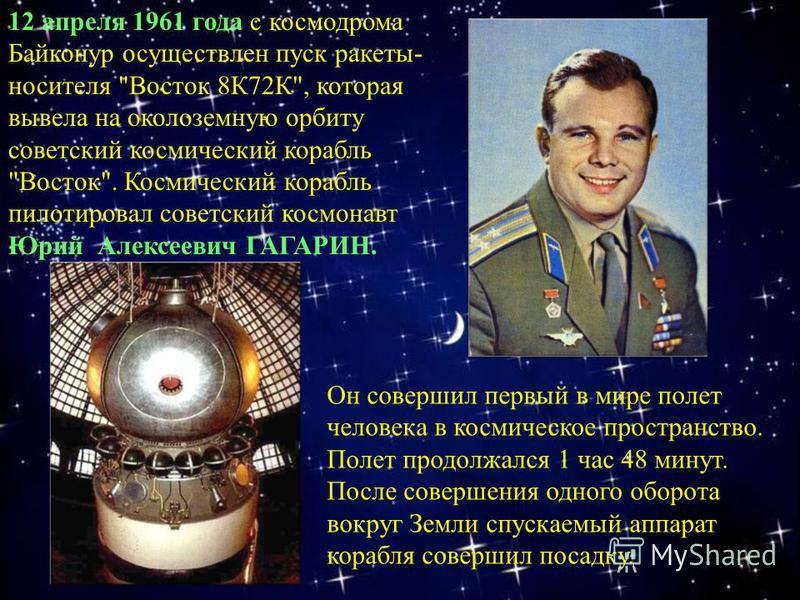 12 апреля 1961 года с космодрома Байконур осуществлен пуск ракеты- носителя