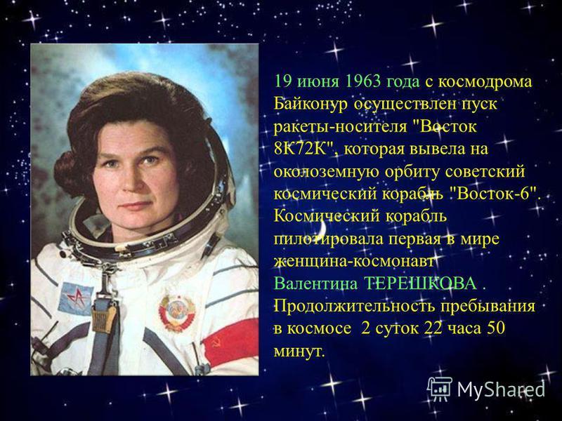 19 июня 1963 года с космодрома Байконур осуществлен пуск ракеты-носителя