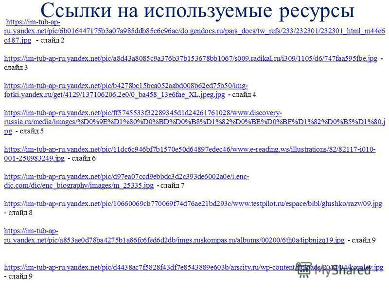 Ссылки на используемые ресурсы https://im-tub-ap- ru.yandex.net/pic/6b016447175b3a07a985ddb85c6c96ac/do.gendocs.ru/pars_docs/tw_refs/233/232301/232301_html_m44e6 c487. jpg - слайд 2https://im-tub-ap- ru.yandex.net/pic/6b016447175b3a07a985ddb85c6c96ac