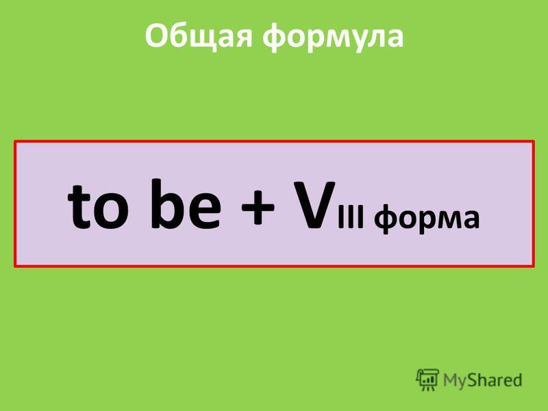Общая формула to be + V III форма