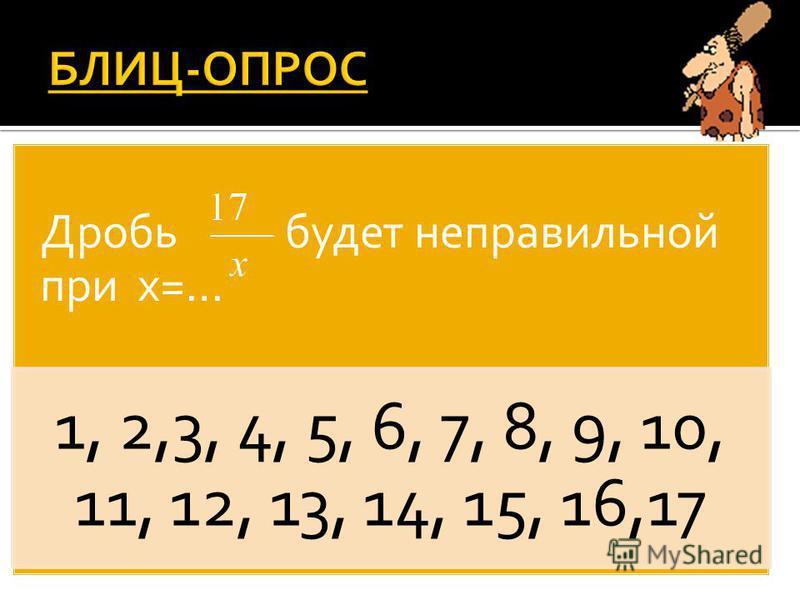 Дробь будет неправильной при х=… 1, 2,3, 4, 5, 6, 7, 8, 9, 10, 11, 12, 13, 14, 15, 16,17
