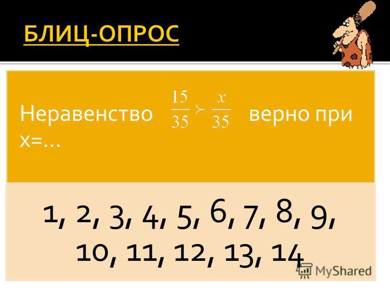 Неравенство верно при х=… 1, 2, 3, 4, 5, 6, 7, 8, 9, 10, 11, 12, 13, 14