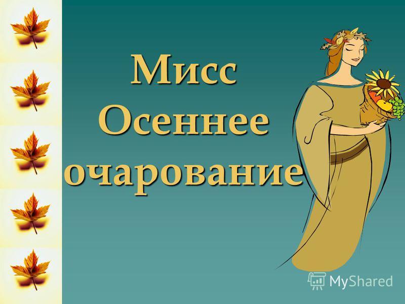 Мисс Осеннее очарование