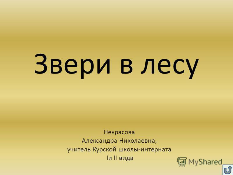 Звери в лесу Некрасова Александра Николаевна, учитель Курской школы-интерната Iи II вида