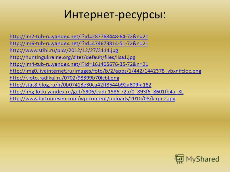 http://im2-tub-ru.yandex.net/i?id=287768448-64-72&n=21 http://im6-tub-ru.yandex.net/i?id=474673814-51-72&n=21 http://www.stihi.ru/pics/2012/12/27/3114. jpg http://huntingukraine.org/sites/default/files/lisa1. jpg http://im4-tub-ru.yandex.net/i?id=161