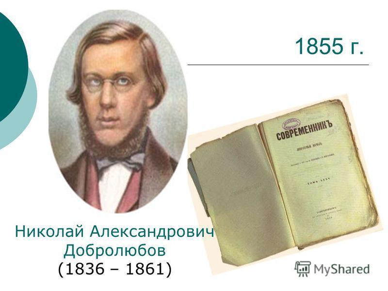 1855 г. Николай Александрович Добролюбов (1836 – 1861)