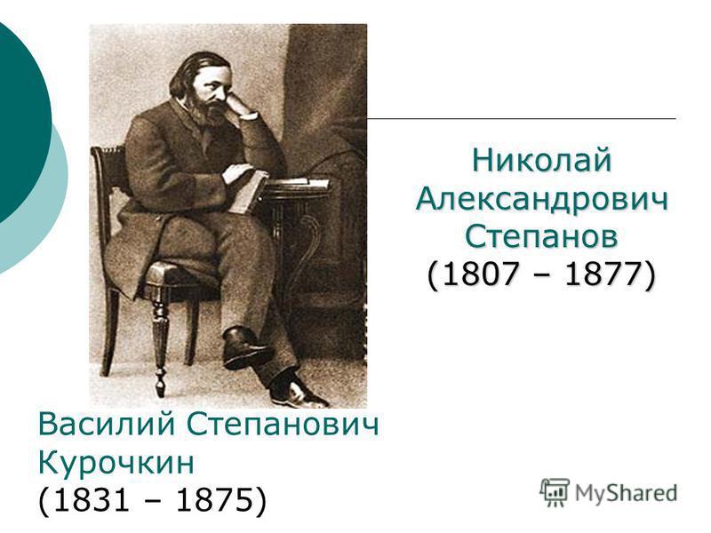 Василий Степанович Курочкин (1831 – 1875) Николай АлександровичСтепанов (1807 – 1877)