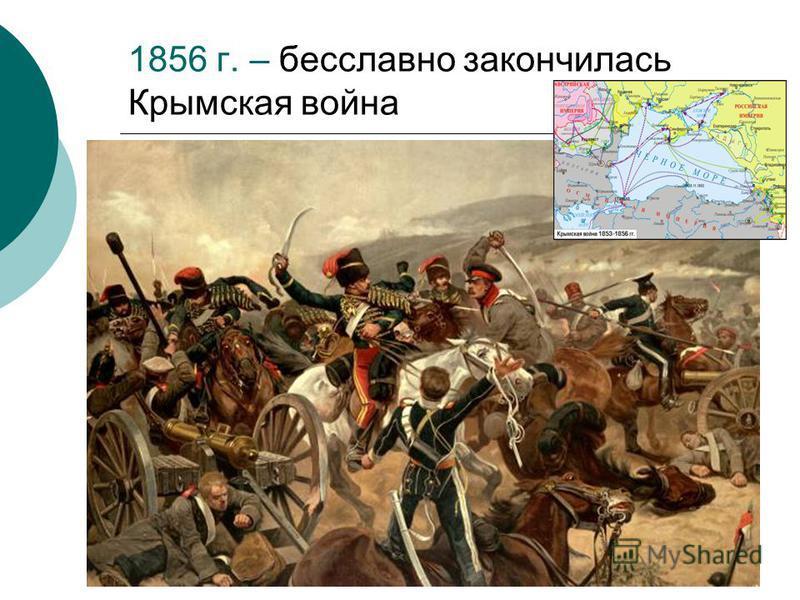 1856 г. – бесславно закончилась Крымская война