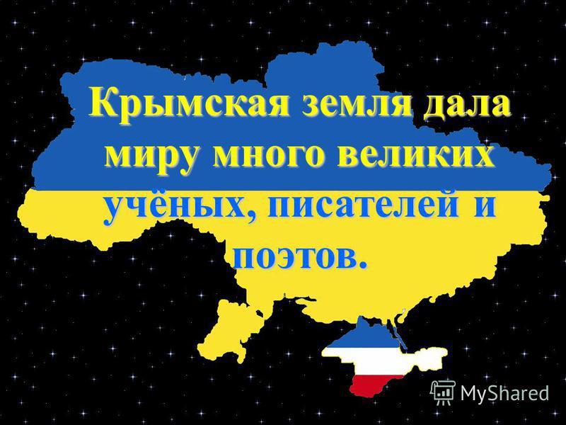 Крымская земля дала миру много великих учёных, писателей и поэтов.