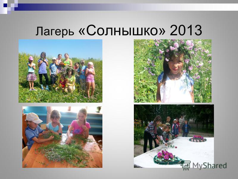 Лагерь «Солнышко» 2013