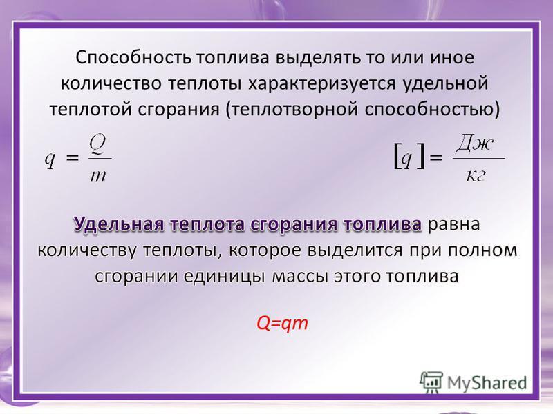 Способность топлива выделять то или иное количество теплоты характеризуется удельной теплотой сгорания (теплотворной способностью) Q=qm
