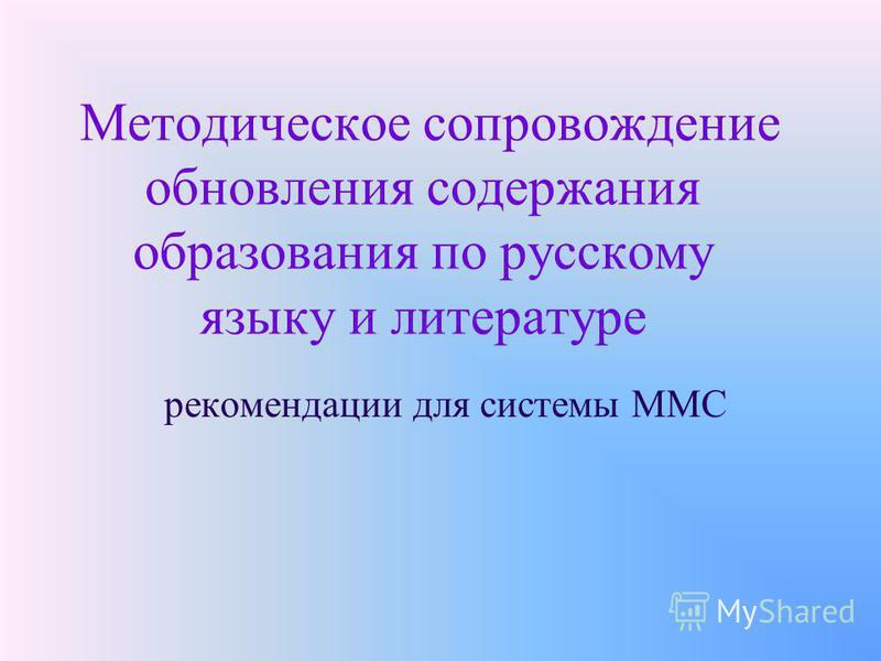 Методическое сопровождение обновления содержания образования по русскому языку и литературе рекомендации для системы ММС