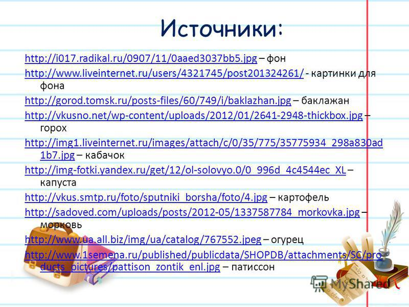 Источники: http://i017.radikal.ru/0907/11/0aaed3037bb5.jpghttp://i017.radikal.ru/0907/11/0aaed3037bb5. jpg – фон http://www.liveinternet.ru/users/4321745/post201324261/http://www.liveinternet.ru/users/4321745/post201324261/ - картинки для фона http:/