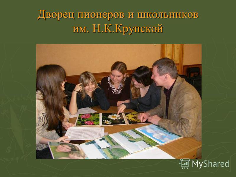 Дворец пионеров и школьников им. Н.К.Крупской