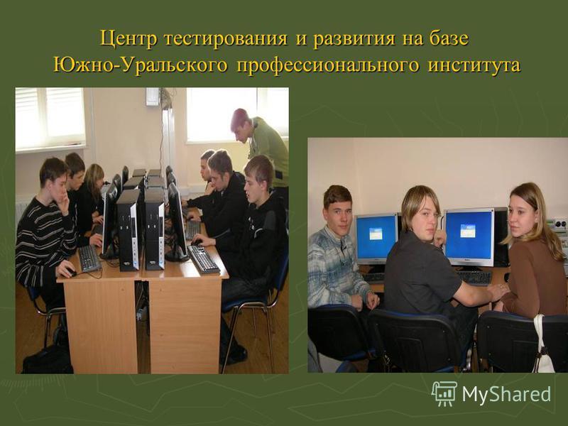 Центр тестирования и развития на базе Южно-Уральского профессионального института