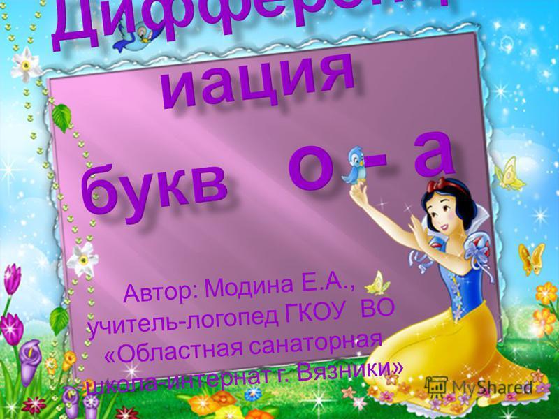 Автор: Модина Е.А., учитель-логопед ГКОУ ВО «Областная санаторная школа-интернат г. Вязники»