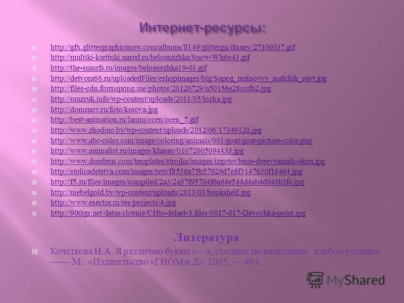 http://gfx.glittergraphicsnow.com/albums/ll149/glittergn/disney/27100037. gif http://multiki-kartinki.narod.ru/belosnezhka/Snow-White43. gif http://the-smurfs.ru/images/belosnezhka19-01. gif http://detvora66.ru/uploadedFiles/eshopimages/big/Sapog_rez