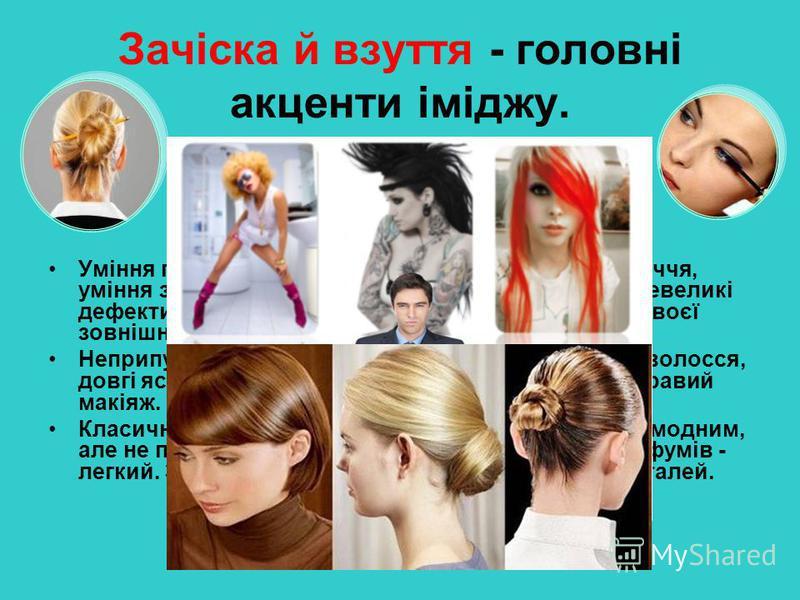 Зачіска й взуття - головні акценти іміджу. Уміння підібрати зачіску відповідно до овалу обличчя, уміння за допомогою макіяжу сховати недоліки й невеликі дефекти на обличчі, уміння підкреслити переваги своєї зовнішності важливі для вчителя. Неприпусти