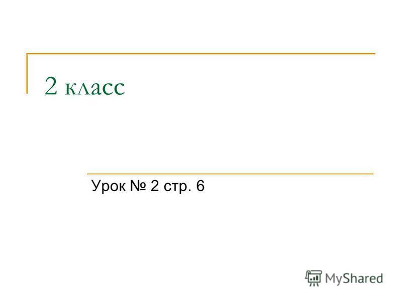 2 класс Урок 2 стр. 6