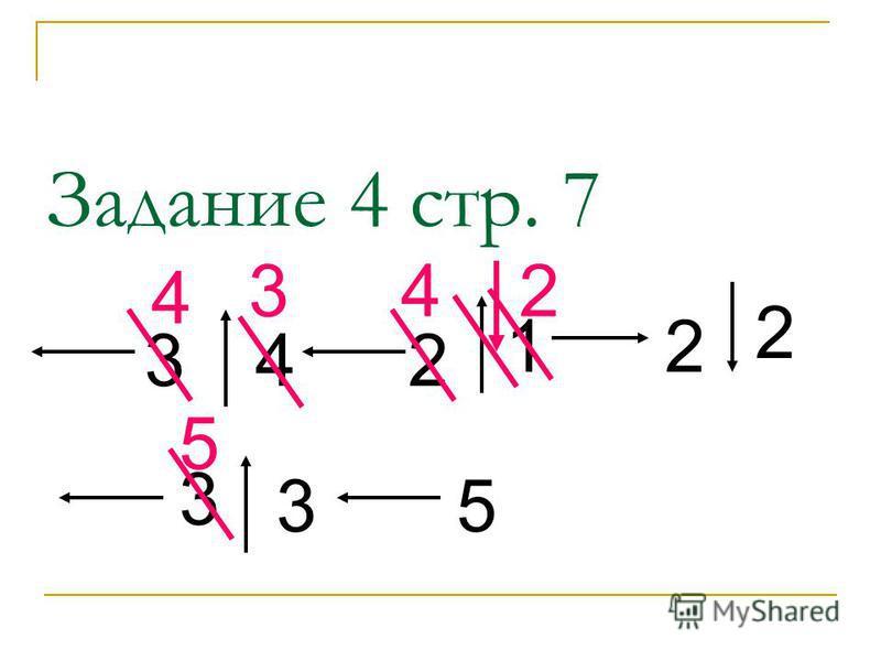 Задание 4 стр. 7 342 12 2 3 35 4 342 5