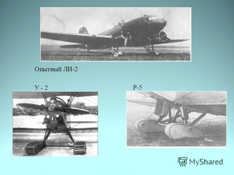 Опытный ЛИ-2 У - 2 Р-5