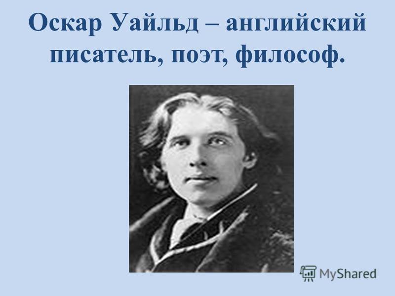 Оскар Уайльд – английский писатель, поэт, философ.
