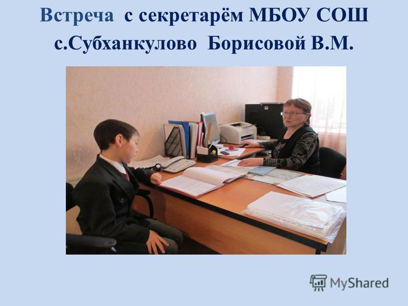 Встреча с секретарём МБОУ СОШ с.Субханкулово Борисовой В.М.