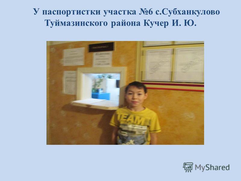 У паспортистки участка 6 с.Субханкулово Туймазинского района Кучер И. Ю.