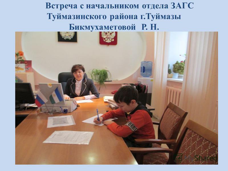 Встреча с начальником отдела ЗАГС Туймазинского района г.Туймазы Бикмухаметовой Р. Н.