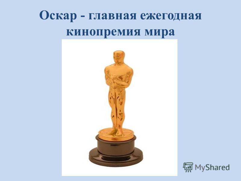 Оскар - главная ежегодная кинопремия мира
