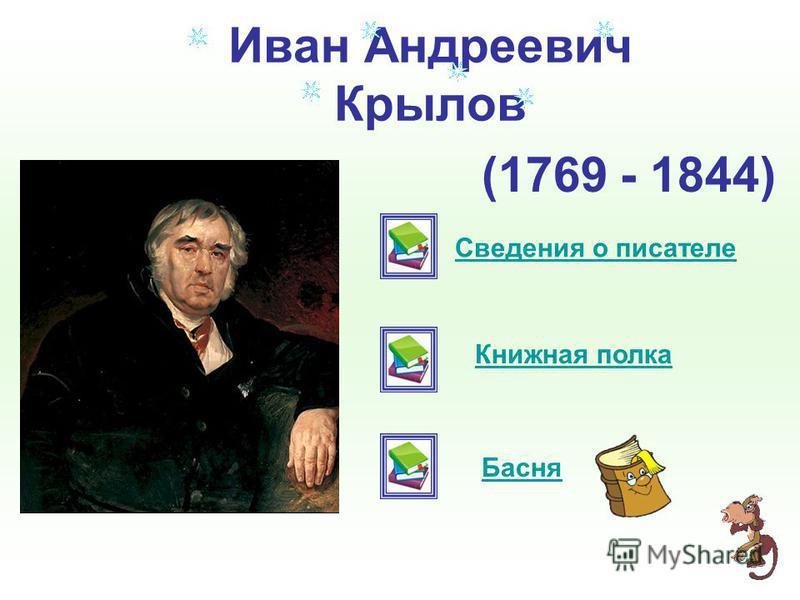 Иван Андреевич Крылов (1769 - 1844) Сведения о писателе Книжная полка Басня