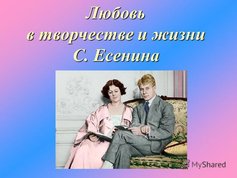 Любовь в творчестве и жизни С. Есенина
