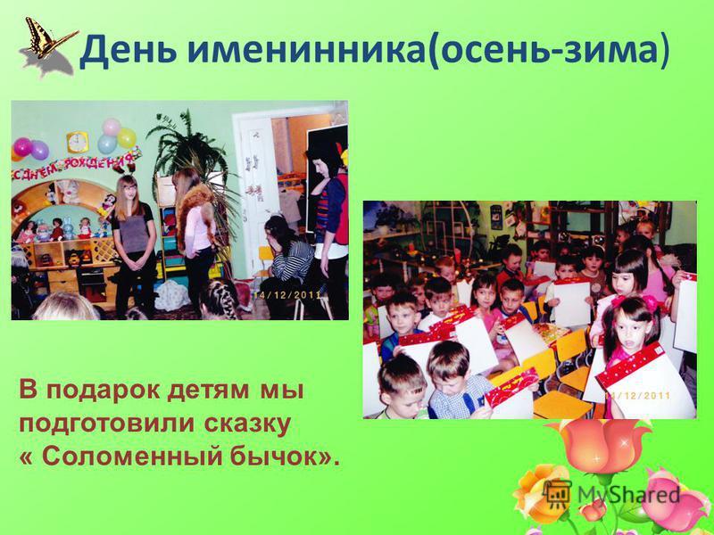 День именинника(осень-зима) В подарок детям мы подготовили сказку « Соломенный бычок».