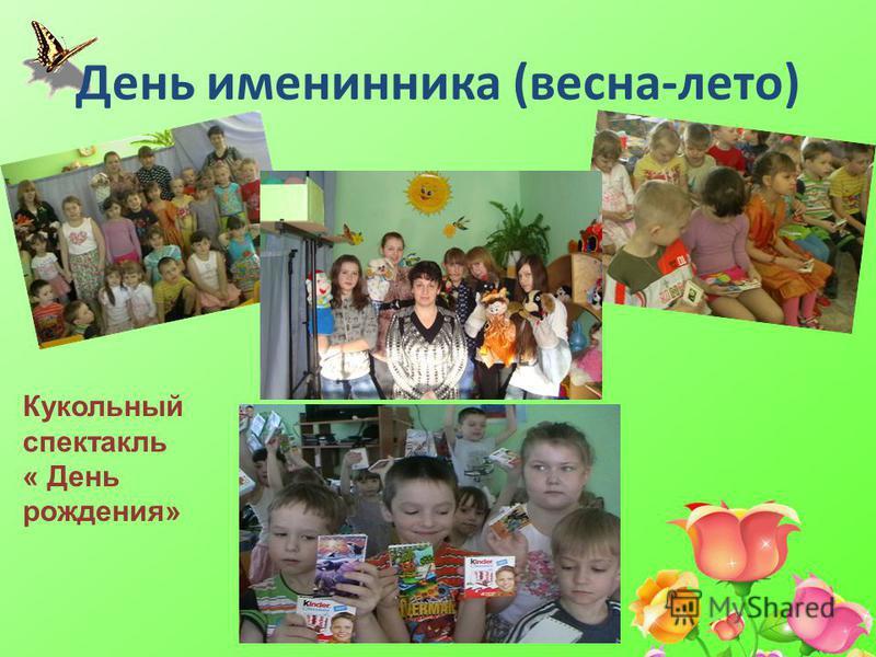 День именинника (весна-лето) Кукольный спектакль « День рождения»