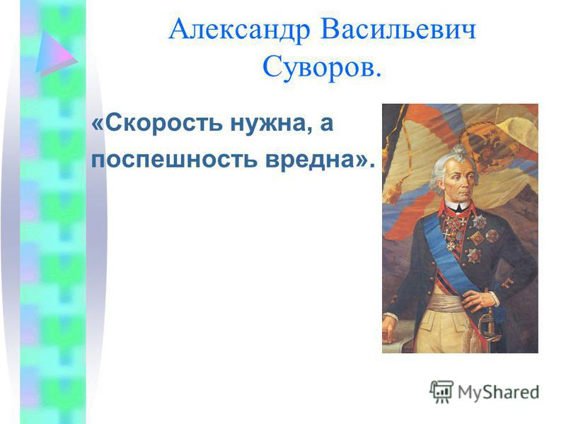 Александр Васильевич Суворов. «Скорость нужна, а поспешность вредна».