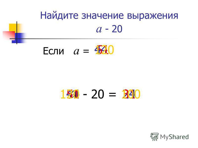 Найдите значение выражения а - 20 а Если а = 44 - 20 =2444 51 3151 120 100120