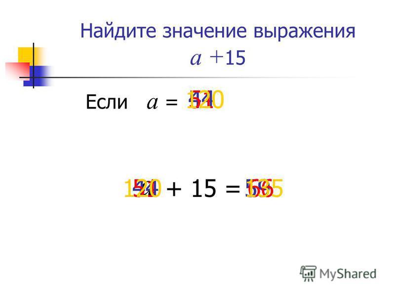 Найдите значение выражения а + 15 а Если а = 44 + 15 =5944 51 6651 120 135120