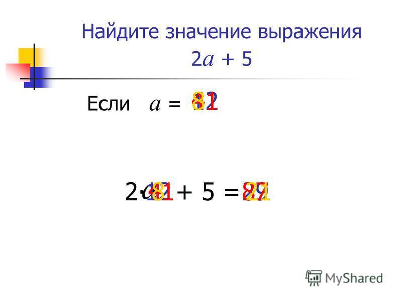 Найдите значение выражения 2 а + 5 а Если а = 12 + 5 =2912 41 8741 8 2182.