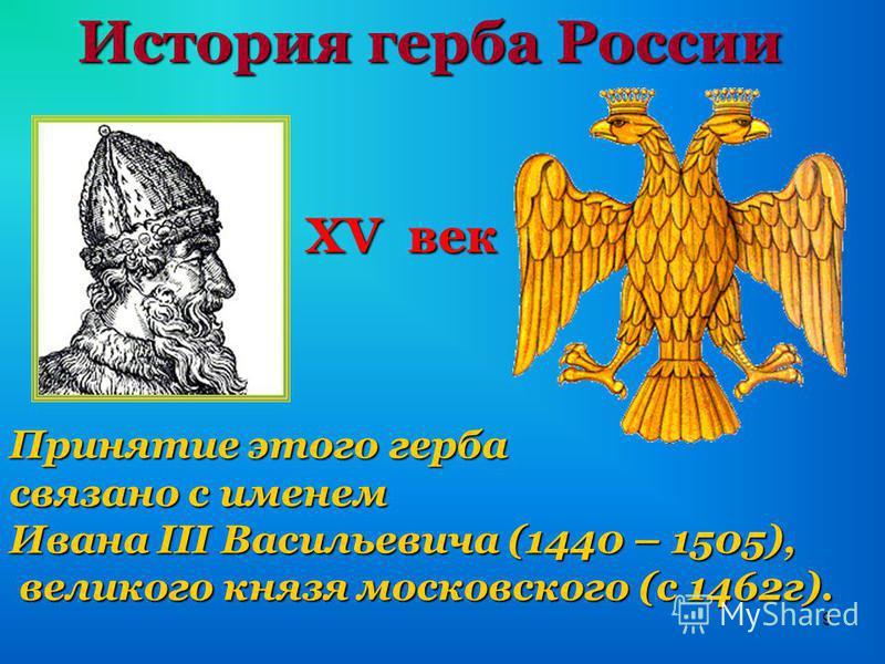 9 История герба России XV век Принятие этого герба связано с именем Ивана III Васильевича (1440 – 1505), великого князя московского (с 1462 г). великого князя московского (с 1462 г).