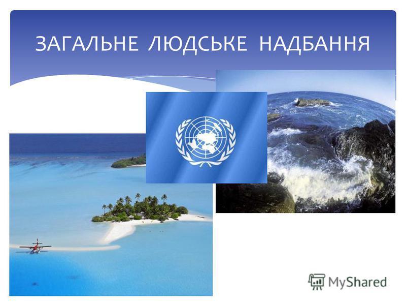 ПОДІЛ ПОВЕРХНІ ОКЕАНУ Закріплено Конвенцією ООН