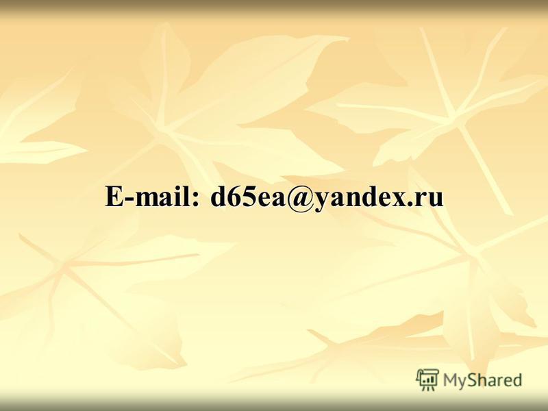 E-mail: d65ea@yandex.ru